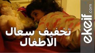 #كيف تخفف من سعال  طفلك اثناء الليل؟