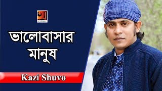Valobashar Manush | by Kazi Shuvo | New Bangla Song 2018 | Lyrical Video | ☢☢ EXCLUSIVE ☢☢