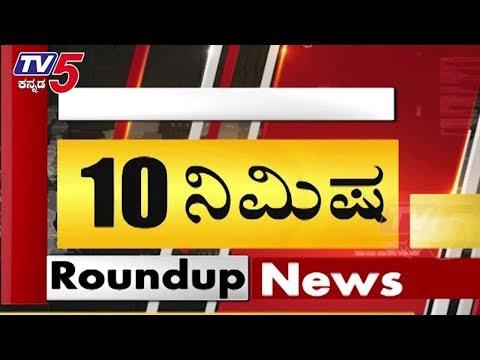 Xxx Mp4 10 Minutes Roundup News 16 10 2018 TV5 Kannada 3gp Sex