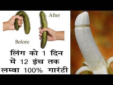 लिंग को एक दिन में करें 12 इंच तक लंबा 100% गारण्टी | Ling Ko lamba Karne ka nushka in hindi ||