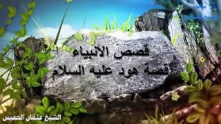 قصة نبي الله هود عليه السلام الشيخ عثمان الخميس