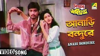 Anari Bondure | Biswas Abiswas | Bengali Movie Video Song | Prosenjit, Indrani Halder
