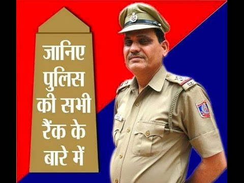 Police Ranks in India UPSC IPS / PCS = DSP - 2017 Latest Update