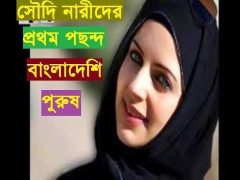 Xxx Mp4 সৌদি নারীদের প্রথম পছন্দ বাংলাদেশি পুরুষ Bangla Last Update News AS Tv 3gp Sex