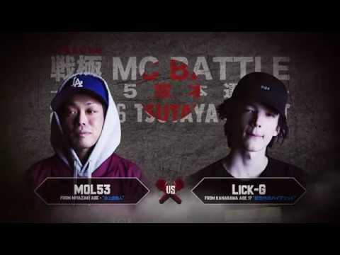Xxx Mp4 Lick G Vs MOL53 戦極MCBATTLE第15章 2016 11 06 BEST BOUT1 3gp Sex