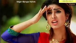 Bangla Natok 2016 Amar Icce Kore Na