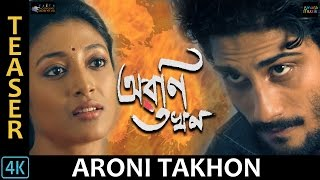 Aroni Takhon Official Teaser | Bengali Movie 2017 | Paoli Dam | Prateik Babbar | Sourav Chakraborty