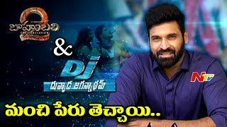 SubbaRaju about his Role in DJ & Baahubali2 || Duvvvada Jagannadham Press meet || NTV