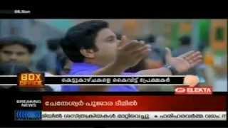 Malayalam Films BO Winners  2012