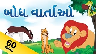 Moral Stories in Gujarati For Kids | નૈતિક કથાઓ | Gujarati Moral Stories Collection