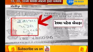 Text on Rs 10,20 and 50 Rupees notes 'Reshma patel Bewafa che' viral in chotaudepur #ZEE24KALAK