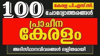 Ancient Kerala - 100 Questions and Answers for PSC Exams