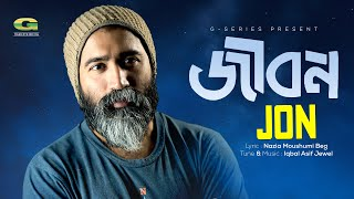 New Bangla Song   Jibon by Jon   Album Jewel With The Stars   Official lyrical Video 2017