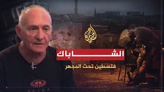 فلسطين تحت المجهر - الشاباك