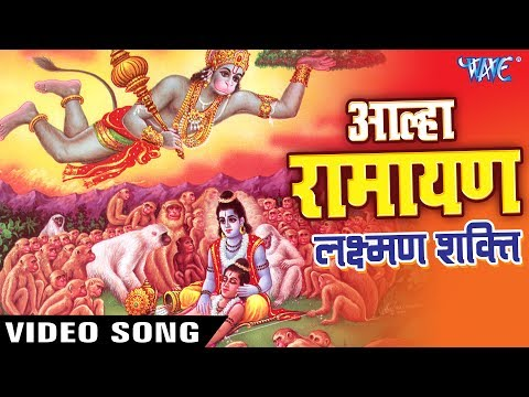 Xxx Mp4 AALHA GATHA 2017 Sanju Baghel Superhit Alha Ramayan Laxman Shakti 2017 3gp Sex