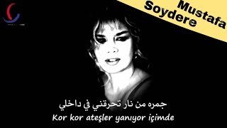 """"""" قمة الأحساس """" سيزين أكسو - لا تسأل مترجمة للعربية Sezen Aksu - Sorma"""