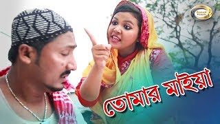 Bangla Comedy Song - Tomar Maiya | তোমার মাইয়া | Bangla Music Video