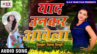Sona Singh का सबसे हिट गाना - Yaad Unkar Aawela - याद उनकर आवेला - Ishq Ka Rog Laga Baithi -Hit Song