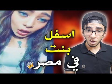 Xxx Mp4 حرقاكو لا لا اقذر بنت في مصر 3gp Sex