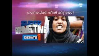Has Hadiya Received Justice?| Super Prime Time (27-11-2017)| Part 1| Mathrubhumi News