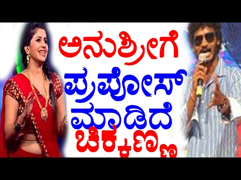 Chikkanna Love Proposed Anushree || ಅನುಶ್ರೀಗೆ ಲವ್ ಪ್ರಪೋಸ್ ಮಾಡಿದೆ ಚಿಕ್ಕಣ್ಣ || YOYO TV Kannada