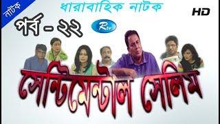 Sentimental Selim   Ep-22   Zahid Hasan   Bangla Serial Drama   Rtv