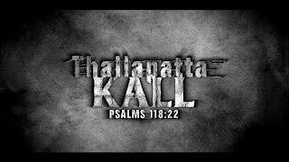 Thallapatta Kall-Tamil Christian Short Film