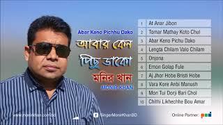 Abar Keno Pichu Dako by Monir Khan   Full Audio Album
