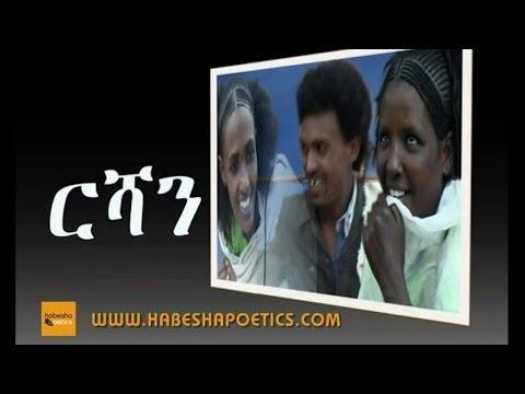 New Eritrean Comedy 2014 Yonas Mihretab Maynas Rishan