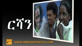New Eritrean Comedy 2014 - Yonas Mihretab (Maynas) - Rishan