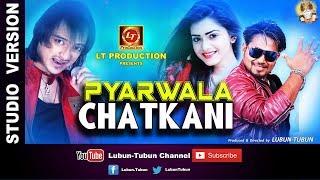 Pyarwala Chatkani || Studio Version || Brand New Odia Song || Lubun-Tubun