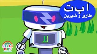 Tareq wa Shireen طارق وشيرين Arabic Cartoon for Kids الاحرف (Full Episode S1 E23) Alphabet Letter ل