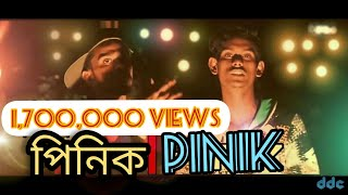 PINIK -  New Bangla Rap song | DDC Bangladesh | hip hop | Full Official Music Video | 2018