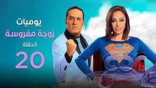 مسلسل يوميات زوجة مفروسة| الحلقة العشرون - Yawmeyat Zoga Mafrousa  episod 20