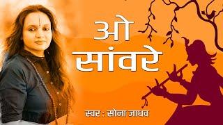 Saware Khatu Shyam Bhajan | 2016 - Sona Jadhav