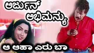 Arjun Abhimanyu Kannada Movie Songs    Aa Aha Eru Baa    Jaggesh    Payal Malhotra