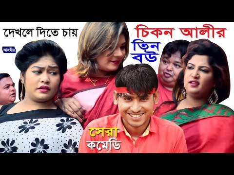 Xxx Mp4 চিকন আলীর তিন বউ । Chikon Ali । চিকন আলী। সুপার কমেডি Super Comedy 2019 3gp Sex