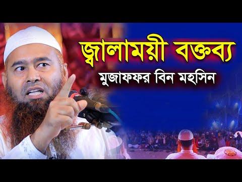 Xxx Mp4 Bangla Waz 2017 Jalamoyi Boktobbo Free Bangla Waz Islamic Waz 2017 3gp Sex