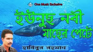 Hazrat Younus Nobi Macher Pethe | Baul Habibur Rahman | Bangla Jari Gaan