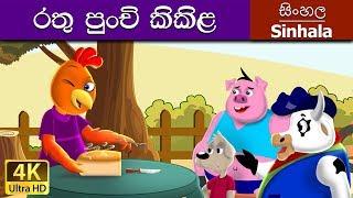 Little Red Hen in Sinhala   Sinhala Cartoon   Sinhala Fairy Tales