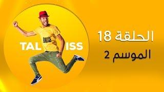 #Taliss - ملي يالاه كيدخل رمضان) موسم 2 ـ الحلقة 18)