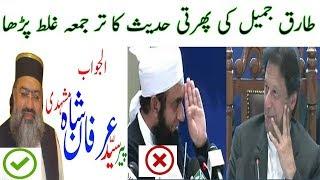 Moulana Tariq Jameel Ka Quran Pak Ki Ayat Ka Galat Tarjuma Exposed Syed Irfan Shah Mashadi 2018