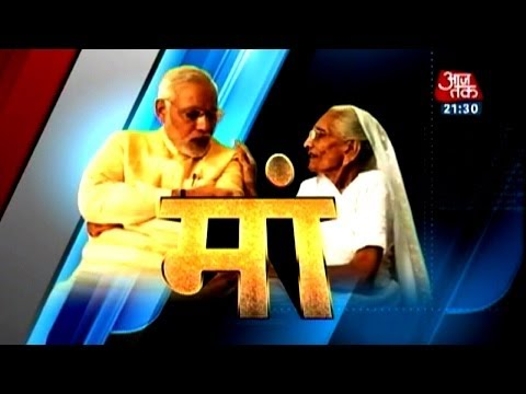 Xxx Mp4 Special PM Narendra Modi Ke Paas Maa Hai 3gp Sex