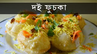 Doi Fuchka | Kolkata Food Walk
