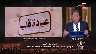 كل يوم - عمرو أديب  - الثلاثاء 20  فبراير 2018 - الجزء الخامس