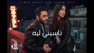 Tamer Hosny - Naseny Leh / تامر حسني - ناسيني ليه