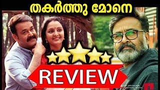 തകർത്തു മോനെ | Villain Malayalam Movie Review | FDFS | mohanlal | vishal | manju warrior | hansika !
