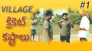 Village cricket problems #1   cricket kashtaalu