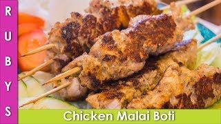 Chicken Malai Boti No Oven Stove Top Recipe in Urdu Hindi - RKK