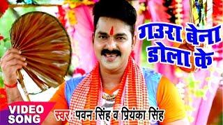 Pawan Singh - Bol Bam Hit Song 2017 - गउरा बेना डोलाके - Jogiya Gangadhari - Bhojpuri Kawar Songs